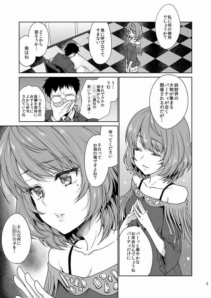 Obsession【作者:風のごとく!】【1】