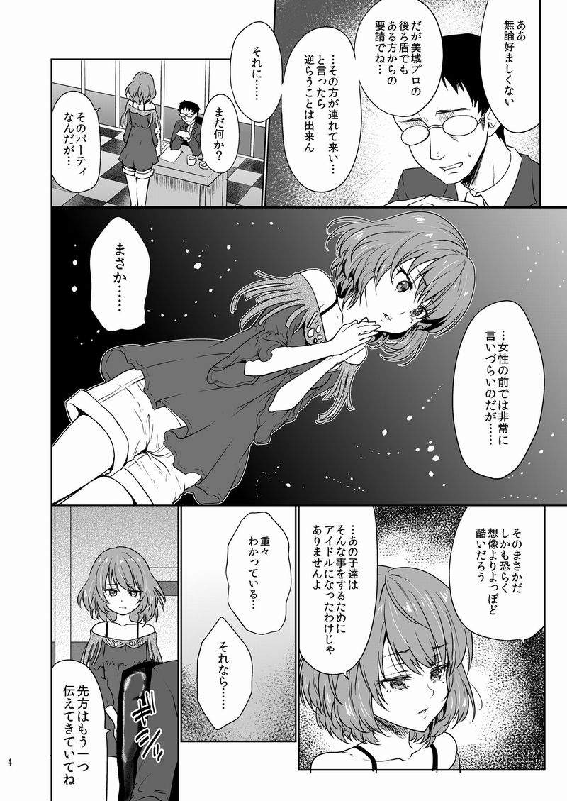 Obsession【作者:風のごとく!】【2】
