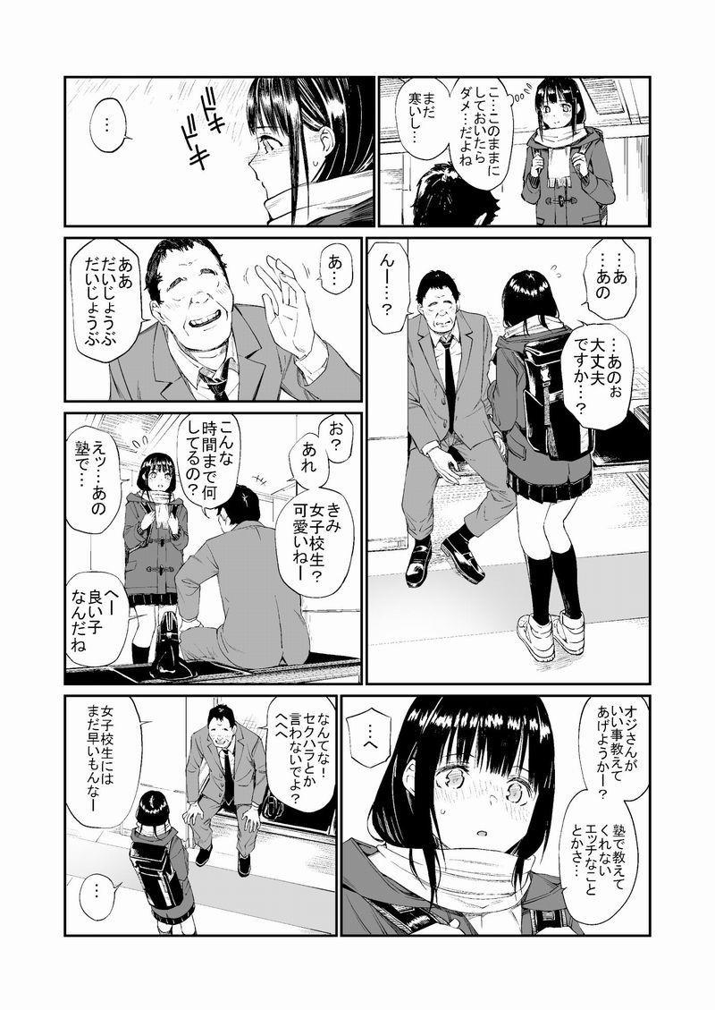 おじさんで埋める穴【作者:チーム☆ラッキー】【4】