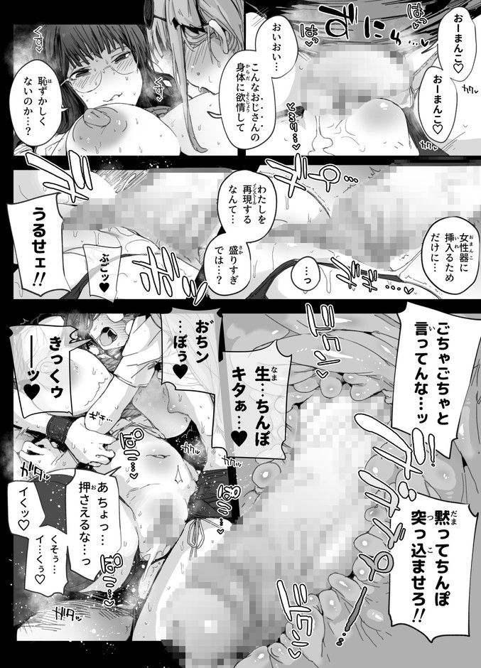 ちんぽ蒐集家の男の娘とちんこついてないおじさん【作者:PLATONiCA】【6】