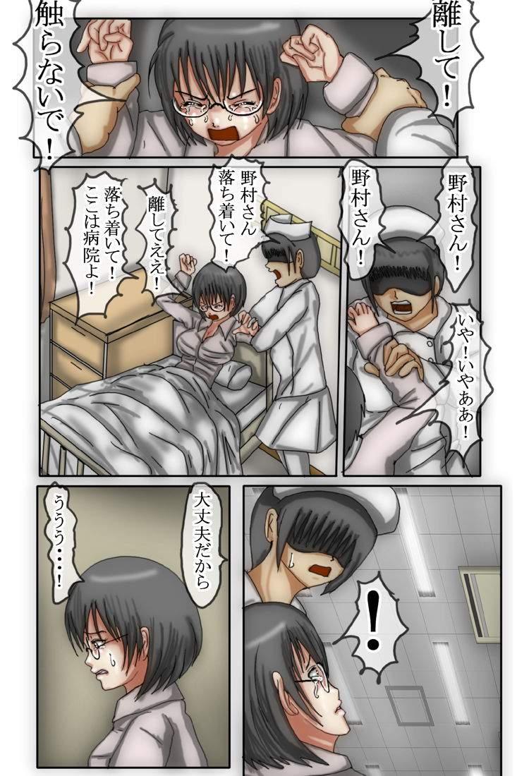 野〇香澄が男嫌いになった理由2フルカラー【作者:おっぱい大好き太郎】【1】