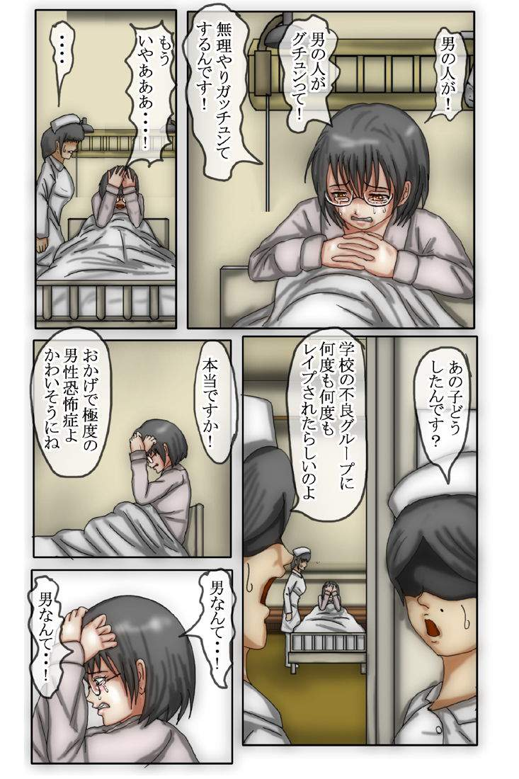 野〇香澄が男嫌いになった理由2フルカラー【作者:おっぱい大好き太郎】【2】