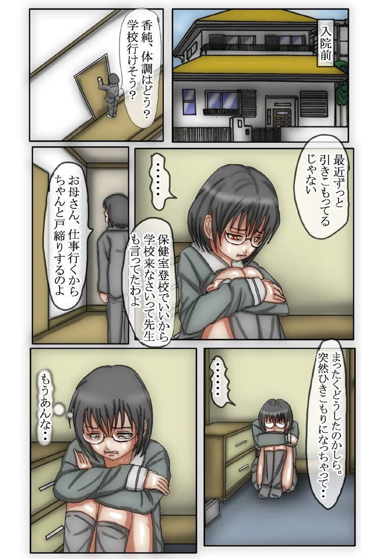 野〇香澄が男嫌いになった理由2フルカラー【作者:おっぱい大好き太郎】【3】