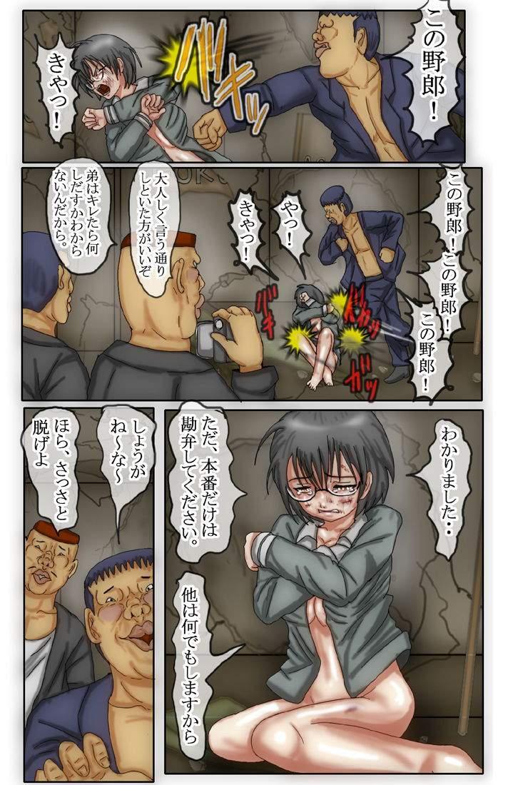 野〇香澄が男嫌いになった理由2フルカラー【作者:おっぱい大好き太郎】【9】