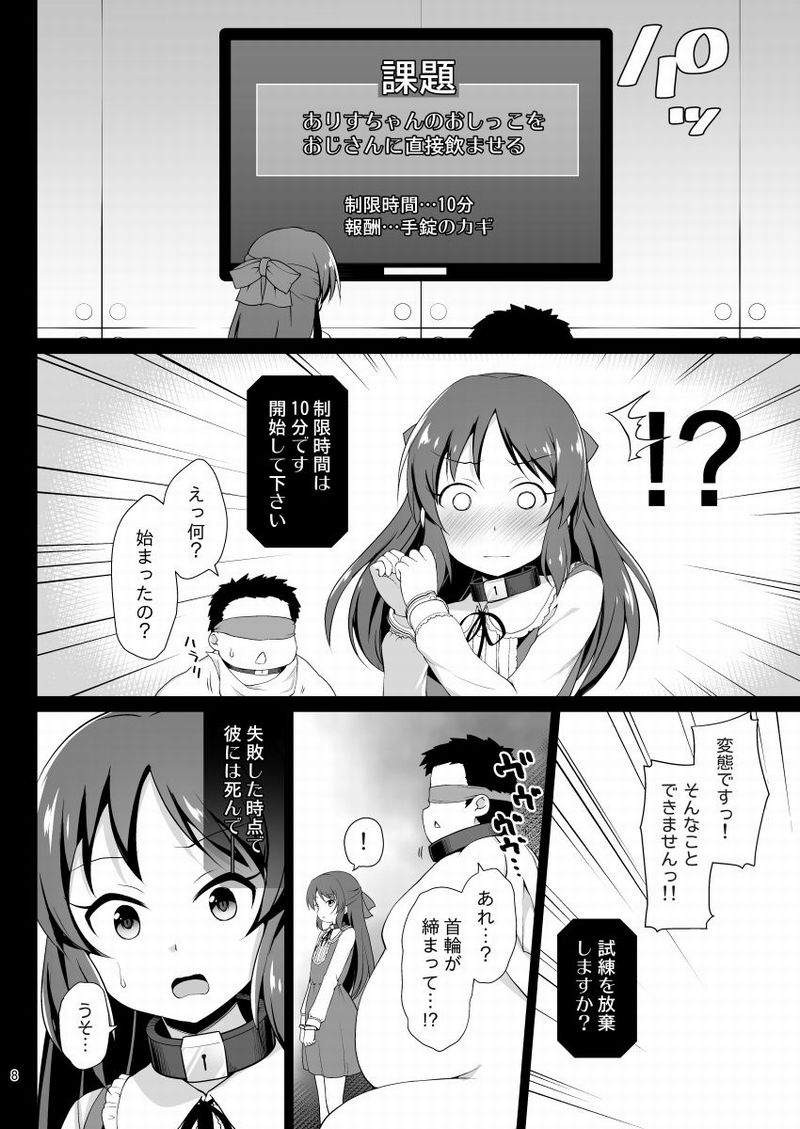 橘ありすの監禁脱出ゲーム【作者:はに屋】【2】