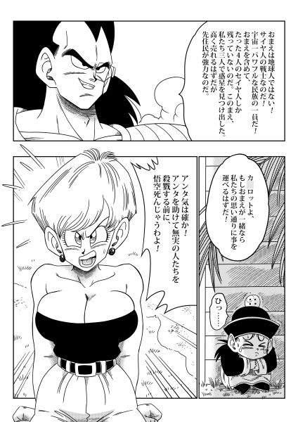 悪い兄貴- ブルマが誘拐された!【作者:YamamotoDoujinshi】【1】