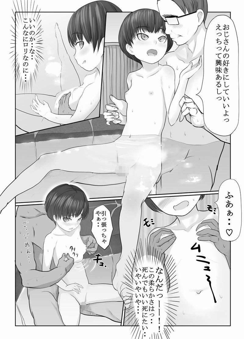 少女泉【作者:獅子丸屋】【1】