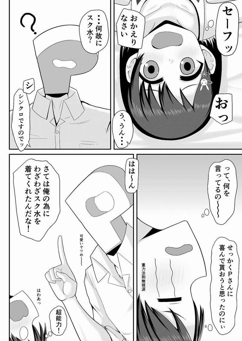 アイドル佐○木千枝-スク水編-【作者:薄幸少女】【4】