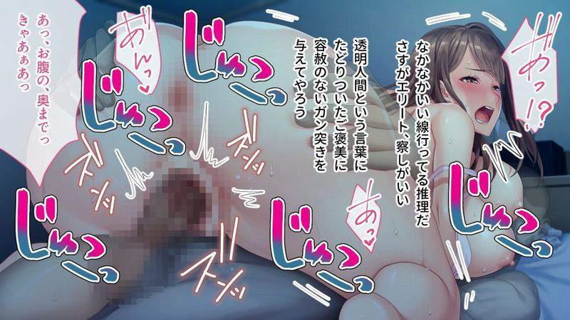 透明人間VS美人巨乳アナ ~ナマ放送中に復讐ネトリ~【作者:どろっぷす!】【4】