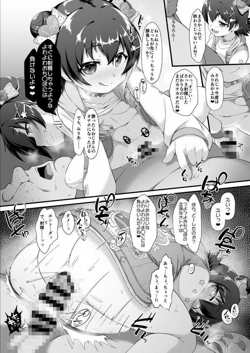 千枝とみりあはメス〇キ天使【作者:CHARAN PORAN】【4】