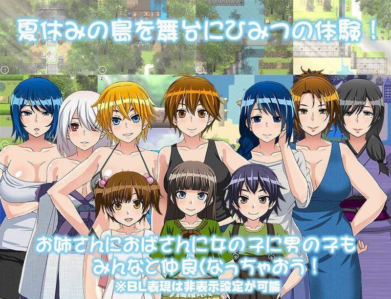 ぼくのひみつの夏休み【作者:幼心の君に】【2】