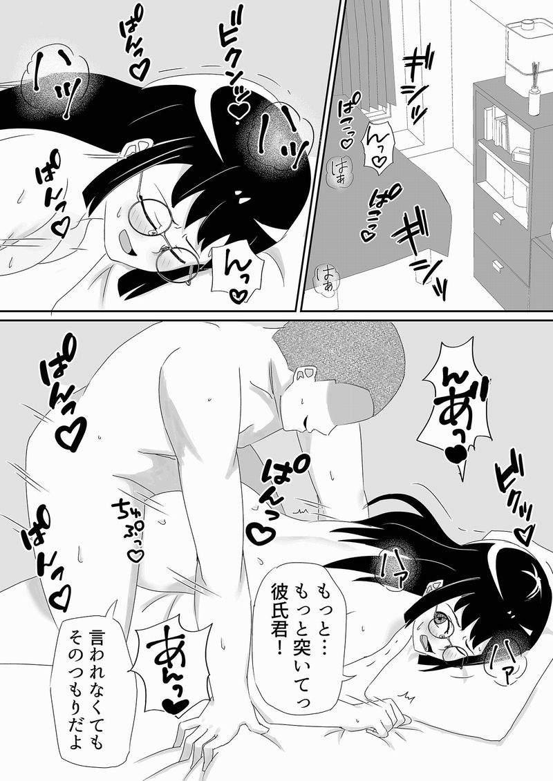 凶兆の果実【作者:台院座椎】【4】