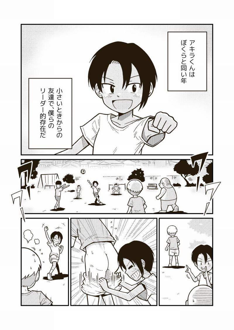 同じクラスのアキラくん【作者:ギャラリークラフト】【2】