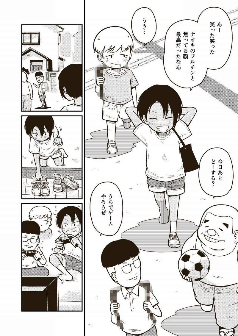 同じクラスのアキラくん【作者:ギャラリークラフト】【3】