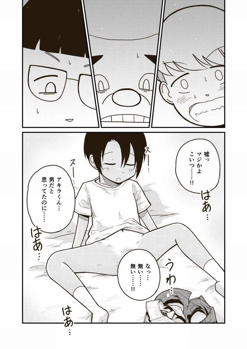 同じクラスのアキラくん【作者:ギャラリークラフト】【5】