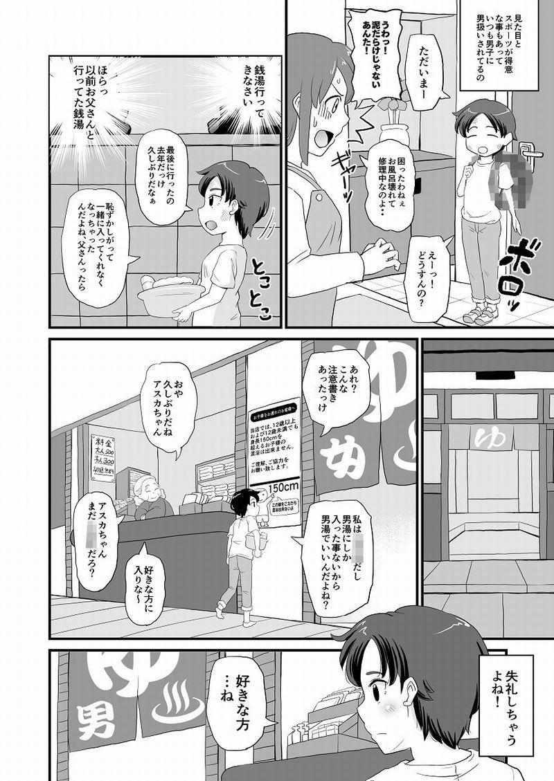 ビッチな女子は知りたがり屋さん!!【作者:ぼちぼちいこか】【2】