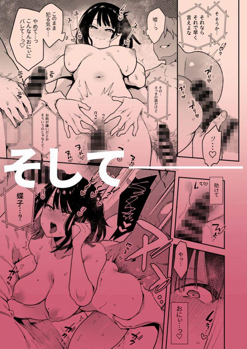 蝶子III-悪友以上恋人未満の幼馴染が知らないところでヤリチンにハメられ性倫理を完全破壊されるまで-【作者:陰謀の帝国】【5】