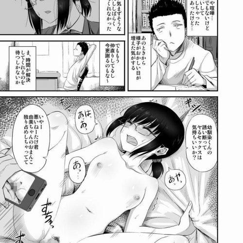 【幼馴染NTR】ずっと好きだった幼馴染が実は寝取られていた胸糞悪めのエロ漫画wwww