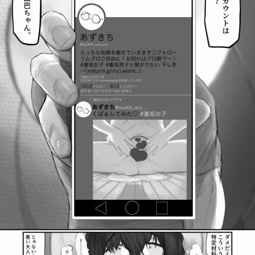 【デジタルタトゥー】裏垢女子が特定されて悲惨な目に合うエロ漫画
